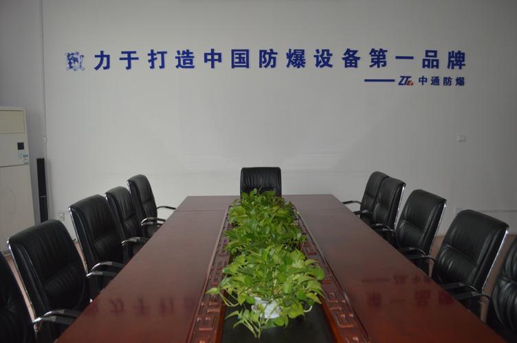 中通防爆会议室 接待室