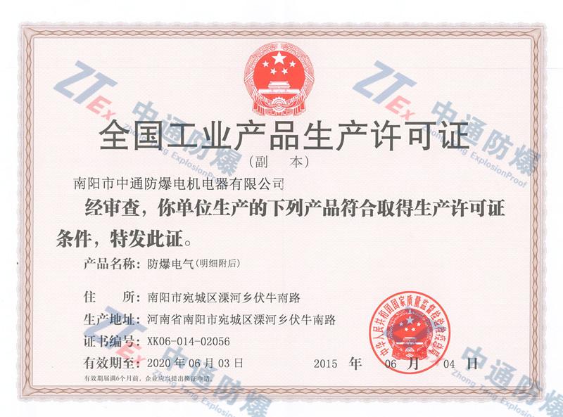 公司经营生产许可证
